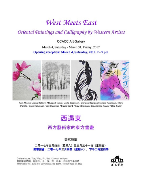 West Meets East exhibition